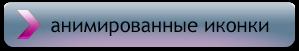 Анимированные иконки